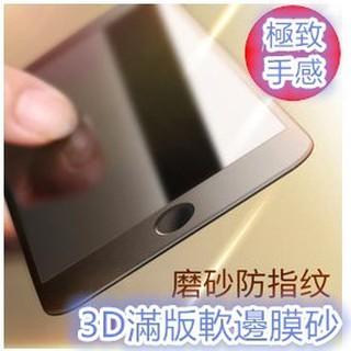 『iPhone 6 7 8』磨砂 霧面 鋼化玻璃貼 iphone7 plus 軟邊玻璃保護貼 iphone6 plus