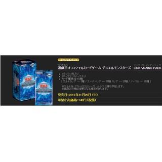 gigi遊戲王 LVP1 補充包 LINK VRAINS PACK (公司貨.全新未開封)