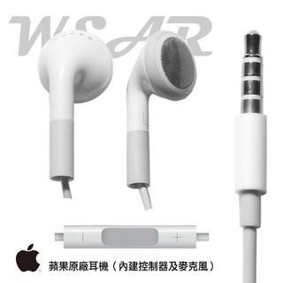 APPLE 原廠耳機【可調控音量】iPhone5 5C i6s i6 plus SE i7 i7 plus