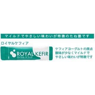 現貨 日本 克菲爾優格粉 ROYAL KEFIR PRO  優格 優格菌 優格粉
