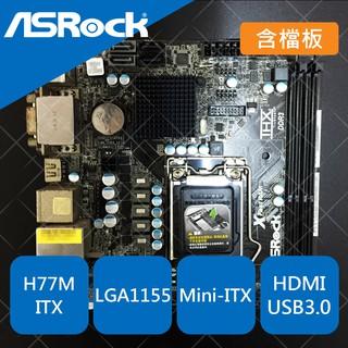 ASRock 華擎 H77M-ITX 1155 主機板 H77M ITX 小板 腳位 同 H61 H67 B75 H77