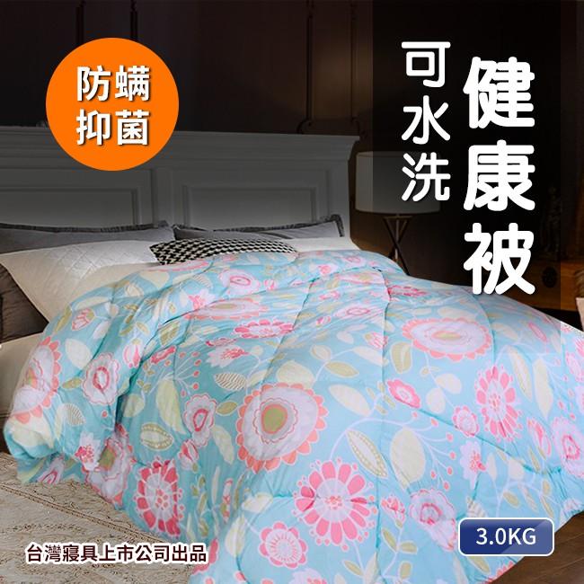 台灣上市公司出品 可水洗健康被 棉被 被子 羽絲絨被3KG(朵朵繽紛)