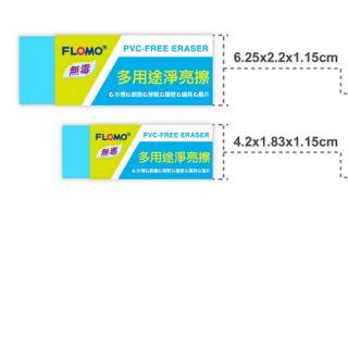 買10送1(新品)富樂夢,多用途淨亮擦(標準)環保無毒橡皮擦,去污神器,尺寸4.2×1.83×1.15cm(10個賣場)