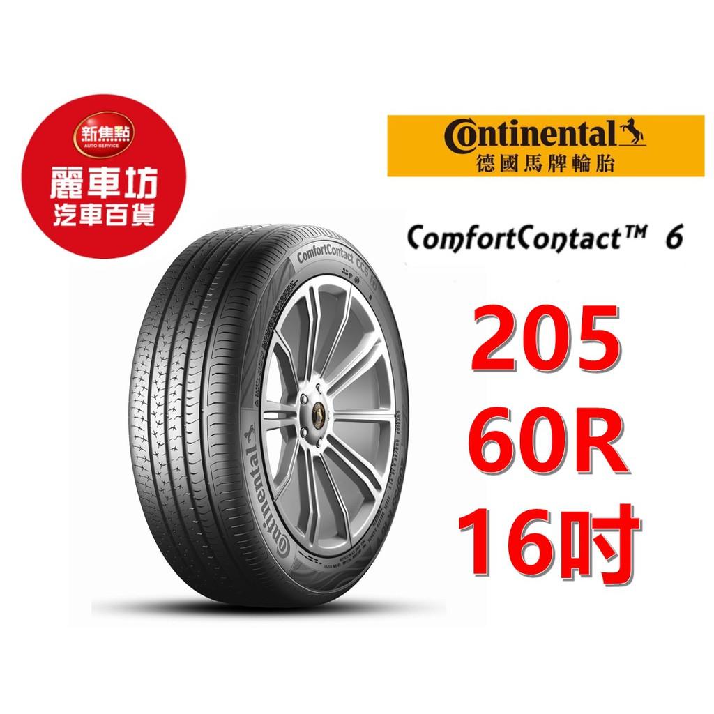 【新焦點麗車坊】德國馬牌 Continental CC6 205/60/16 輪胎 ★12月特殺★