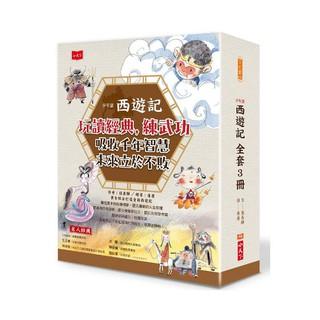 《小天下》少年讀西遊記(全套3冊)