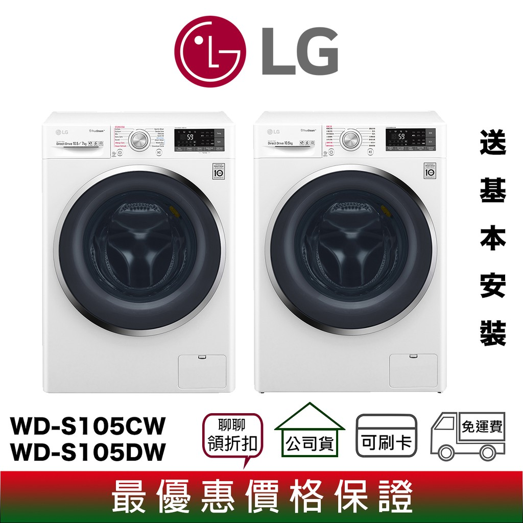 【分期0利率】LG 樂金 WD-S105CW WD-S105DW 10.5KG 洗脫烘 變頻滾筒 洗衣機