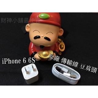 【24H 發貨】 Apple 傳輸線 充電線iPhone 7 6S Plus 5S i7