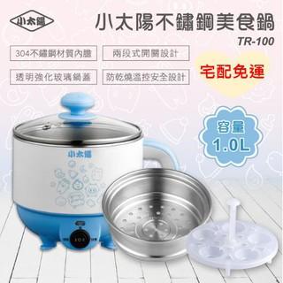 『小樂家』小太陽 1.0L不鏽鋼美食鍋(TR-100)★ 加贈蒸籠跟蒸蛋架