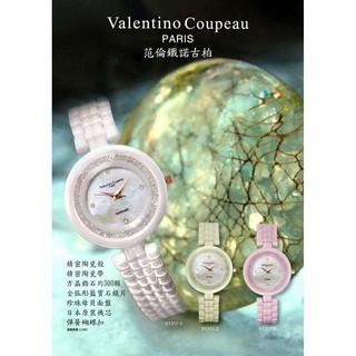 valentino coupeau范倫鐵諾古柏璘光之頌陶瓷腕錶