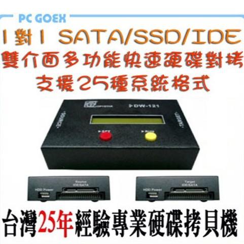 宏積 1對1 SATA SSD IDE 雙介 對拷機 拷貝機 DW-121 Pcgoex 軒揚