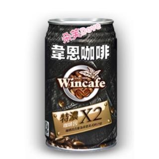 韋恩咖啡特濃x2。320ML罐裝