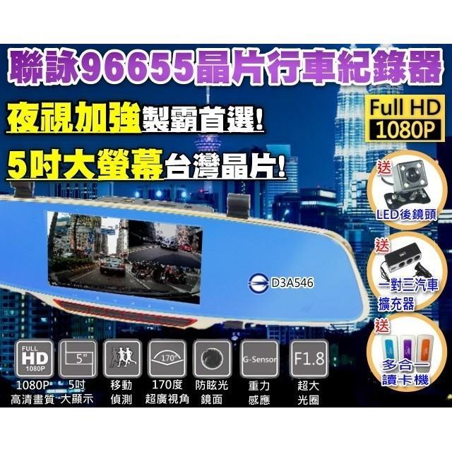 台灣聯詠晶片 旗艦版 雙鏡頭行車記錄器 1080P錄影 5吋超高清 後照鏡行車紀錄器 送LED燈後鏡頭 後視鏡行車記錄器