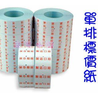 皮可小舖~單排8 位數1Y 標籤貼紙、標籤紙 日期、保存期限有效日期賞味期限