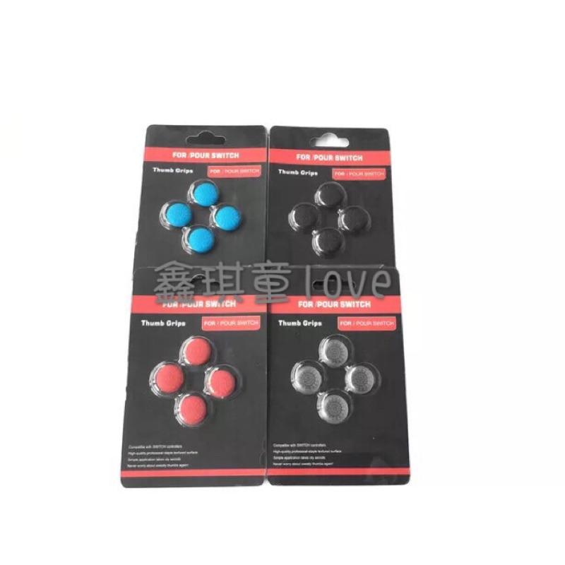 《現貨》任天堂 Nintendo switch NS 四入TPU類比保護套