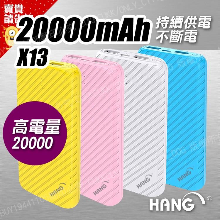 【附發票 賣貴請告知】HANG 行動電源X13 持續供電不斷電 大電量20000mAh 鳳梨系列移動電源 雙USB指示燈