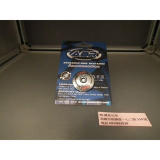 【Bb鐵馬兄弟單車生活館】ABR 1 1/8吋 銀色龍頭蓋組含梅花 龍頭上蓋 頭碗蓋