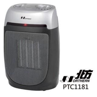可超取~現貨促銷~新款北方陶瓷電暖器 PTC1181/PTC-1181(原舊款PTC1180)