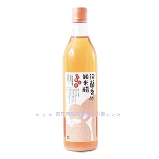【徐蘭香】徐蘭香天然釀造醋 ~ 純米醋...歡迎來電議價