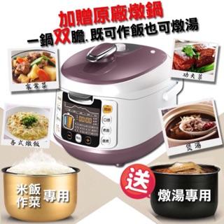 《九陽電子鍋》九陽智慧全能微電鍋時送原廠燉鍋