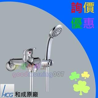 ☆水電材料王☆ HCG 和成 龍頭沐浴無鉛龍頭 BF6237 原廠公司貨 原廠保固