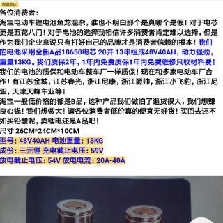 48v 40ah  鋰電池 26-24-10cm  0928345317