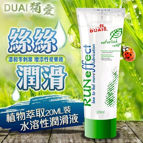 DUAI獨愛 植物萃取 水溶性 潤滑液 20ml 潤滑液 成人 18 情趣