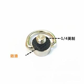 快槍手不銹鋼相機連接扣件相機雲台螺絲D型環