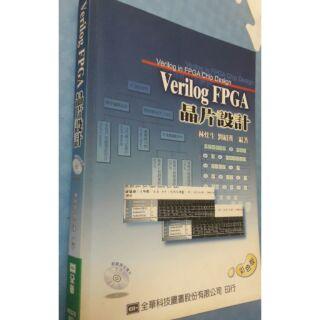 V e r i l o g FPGA晶片設計