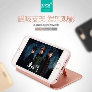 蘋果 IPhone7 4.7吋 Plus 5.5吋 TOTU 極觸系列 手機皮套 保護殼 支架 內軟殼 D1C090