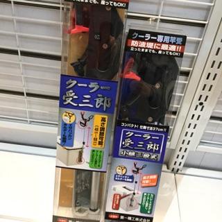 受三郎 冰箱置竿架 日本製