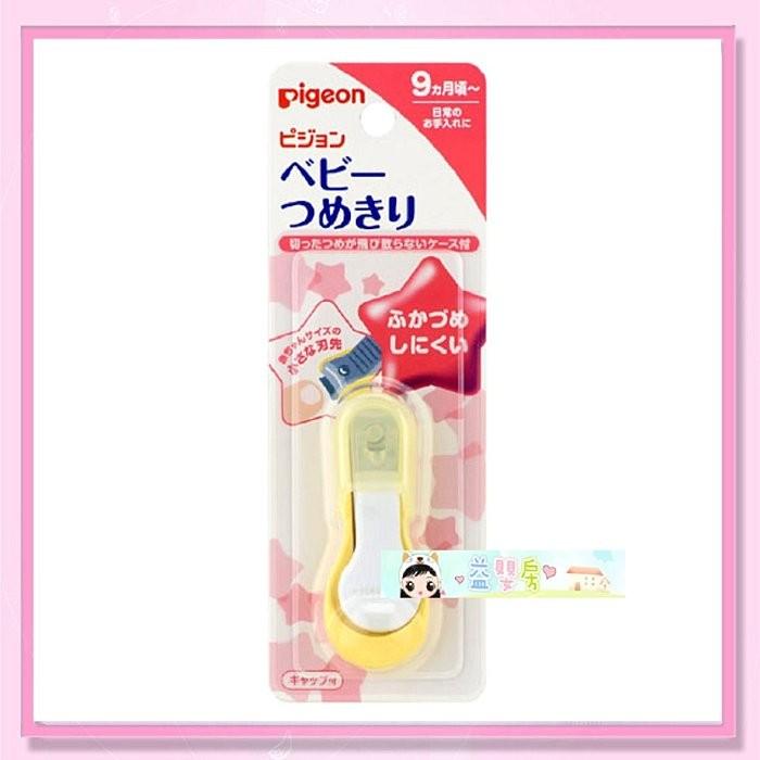 <益嬰房>日本 貝親 Pigeon 嬰幼兒指甲剪 p15124 (適合9個月以上) 日本製 新貨號p15107