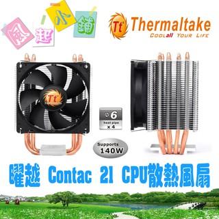 【台灣公司貨】Thermaltake 曜越 Contac 21 CPU散熱風扇 塔型散熱器