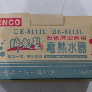 電光牌TENCO電熱水器
