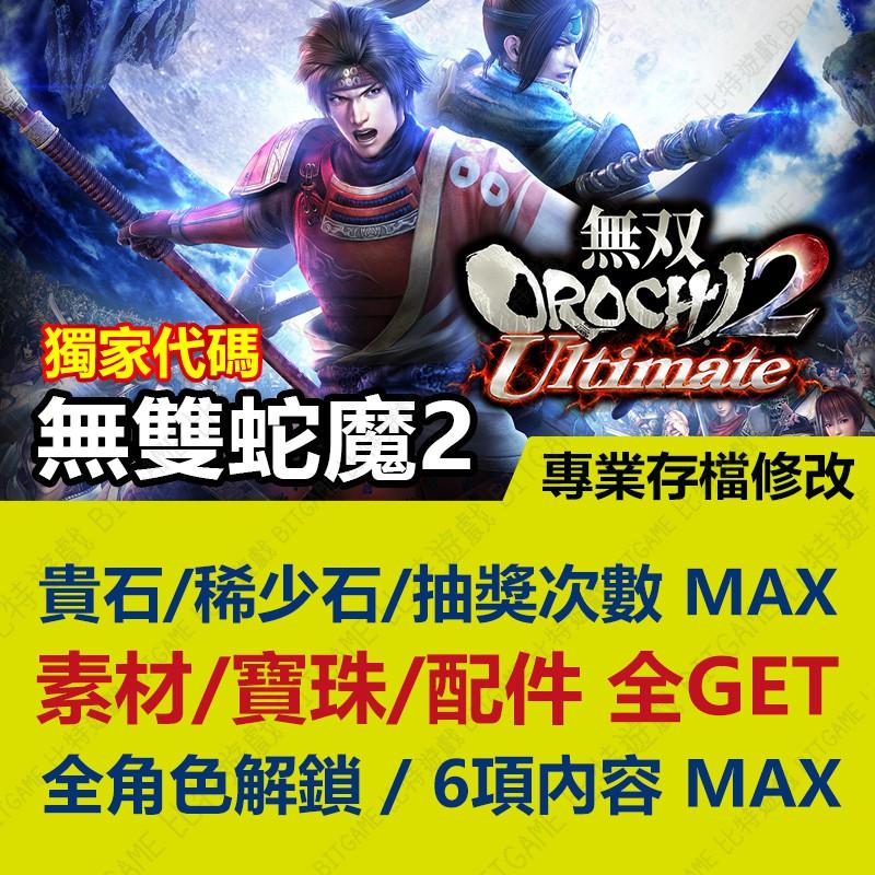 【PS4】 無雙 OROCHI 蛇魔 2 Ultimate -專業存檔修改 金手指 cyber save wizard