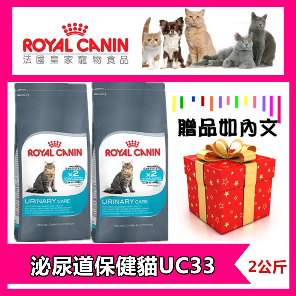 ☆御品小舖~送贈品☆《法國皇家》UC33貓泌尿道保健 (2kg/4kg/10kg) 寵物飼料 貓飼料