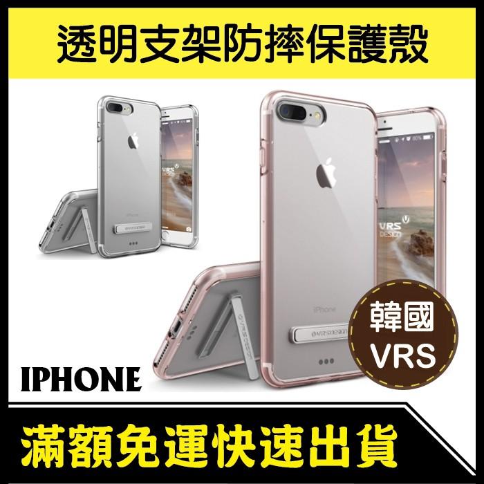 韓國VRS Crystal Mixx iPhone 7/8 Plus 透明殼 支架保護殼 防摔殼 保護套 手機殼裸機質感