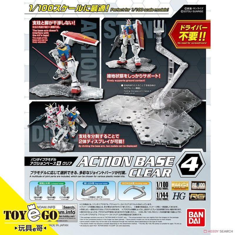 鋼彈模型 1/100 可動底座腳架/支架4 透明色 1/100 1/144比例皆適用 玩具e哥 22131