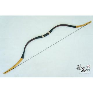 【無名製弓】牛皮真皮漢長梢弓 環氧弓 傳統弓 古典弓 一體弓 非層壓弓