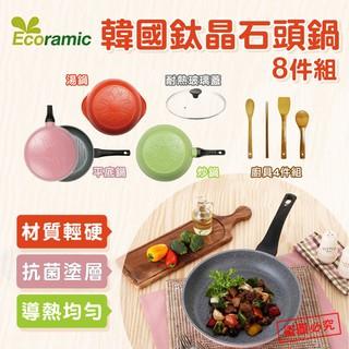 韓國製【Ecoramic】韓國鈦晶石頭鍋8件組 輕量不沾鍋(免運)