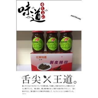 花蓮名產 剝皮脆辣椒3罐特價優惠$350
