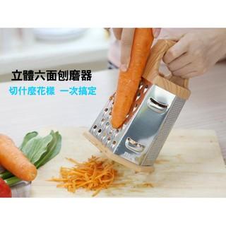 蓉易市集♥F0678 多功能立體六面刨磨器 六面立式切菜器不銹鋼立式刨絲器