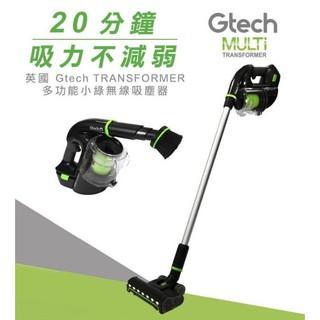 英國 Gtech Multi Plus 第二代小綠 Transformer 多功能無線吸塵器