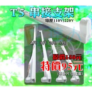 t5達人 T5層板燈串接支架 14w/21W/28W 2尺/3尺/4尺 220v 下標區 含配件包 保固一年