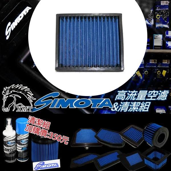 【炫馬】SIMOTA 高流量 空濾 KTR 金勇 勁多力 專用 空氣濾清器 另有其他車種