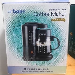 ⭐️全新⭐️ EUPA urbane 咖啡機 TSK-U191AF(5杯份咖啡壺)