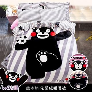 【精靈工廠】熊本熊。雙面法蘭絨加厚暖暖被 5x6.7尺/二色任選[223717]