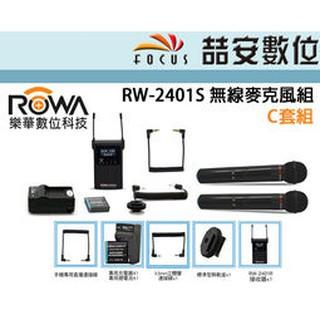 《喆安數位》ROWA 樂華 RW-2401S 無線麥克風組 C套裝 2.4G 手持麥克風 單眼錄影 攝影 公司貨
