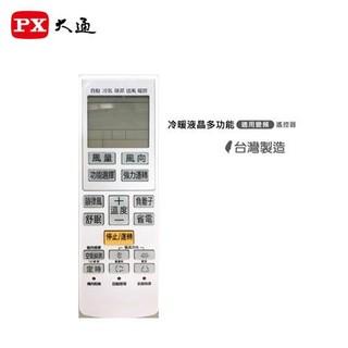 PX大通 AR-U08 冷暖氣萬用遙控器 冷氣 暖氣 萬用遙控器