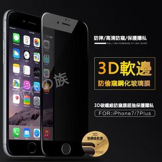 iPhone7plus 碳纖維鋼化膜iPhone6s 軟邊防偷窺i7 偷看3D 曲面6pl