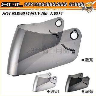 23番  SOL 39Y 48S 68S 68SII 69S  耐磨強化防水抗UV400 安全帽 原廠鏡片